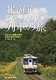 北海道ローカル列車の旅〜のんびり列車で巡る北の大地2500km (MG BOOKS)