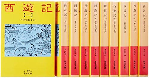 西遊記(10冊セット) (岩波文庫)