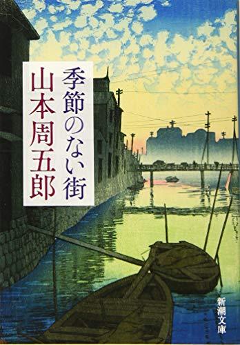 季節のない街 (新潮文庫) - 周五郎, 山本