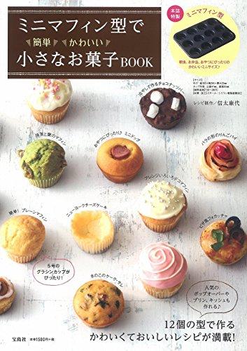 ミニマフィン型で簡単かわいい 小さなお菓子BOOK (バラエティ)