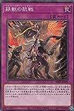 遊戯王 PHRA-JP070 鉄獣の抗戦 (日本語版 ノーマル) ファントム・レイジ