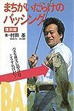 まちがいだらけのバッシング 復刻版: 村田基伝説のバス釣りバイブル (オンラインサロンブックス) - 村田 基