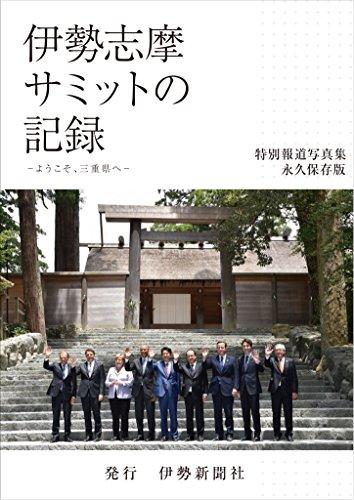 伊勢志摩サミットの記録-ようこそ、三重県へ-特別報道写真集永久保存版