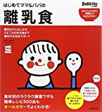 はじめてママ&パパの離乳食 (実用No.1シリーズ)