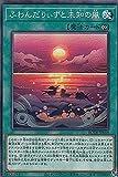 遊戯王 BODE-JP059 ふわんだりぃずと未知の風 (日本語版 ノーマル) バースト・オブ・デスティニー