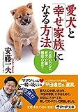 愛犬と「幸せ家族」になる方法 出会い方から老犬介護、看取りまで (PHP文庫)
