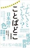 Kotobadoko: nihongo no fushigi hakurankai kotoba no fushi series (kouboguidemook) (edición japonesa)