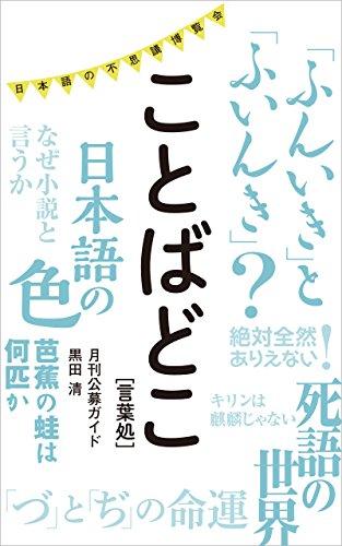 Kotobadoko: nihongo no fushigi hakurankai kotoba no fushi series (kouboguidemook) (japanese edition)