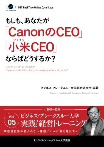 BBTリアルタイム・オンライン・ケーススタディ Vol.5(もしも、あなたが「CanonのCEO」「小米 CEO」ならばど...