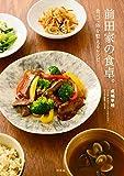 前田家の食卓。 食べて体を整えるレシピ (幻冬舎単行本)