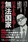 日本を取り巻く無法国家のあしらい方【電子限定特典付き】 (扶桑社BOOKS) - グレンコ・アンドリー