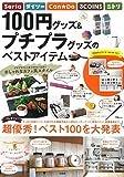 100円グッズ&プチプラグッズのベストアイテム (TJMOOK)