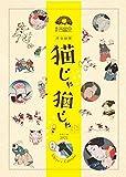 2021年吾輩堂オリヂナルカレンダー「浮世絵暦 猫じゃ猫じゃ」