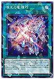 遊戯王 第11期 DBGI-JP034 喰光の竜輝巧【パラレル】