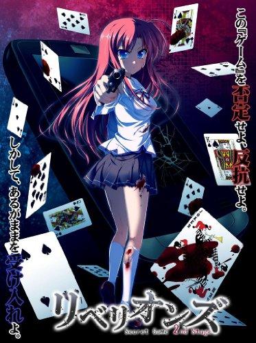 リベリオンズ~Secret Game 2nd Stage~ 通常版 - PSP