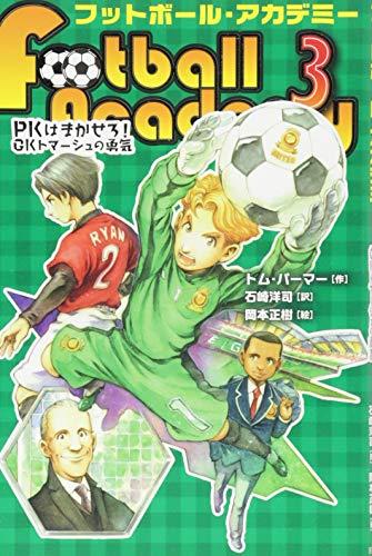 フットボール・アカデミー (3) PKはまかせろ! GKトマーシュの勇気 (フットボール・アカデミー3)
