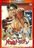 片腕ドラゴン〈日本語吹替収録版〉 [DVD]