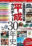 キーワードで見る! 平成カルチャー30年史 (男の隠れ家 別冊 サンエイムック)