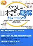 やさしい日本語の聴解トレーニング