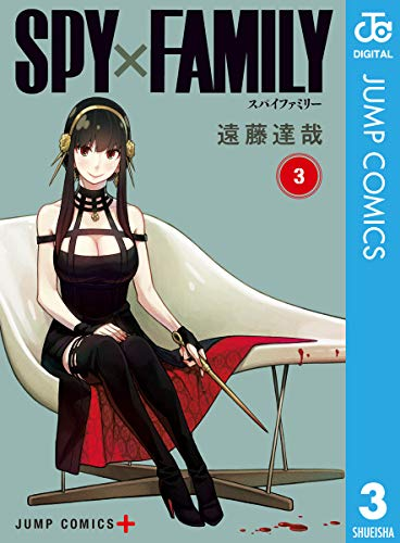 SPY×FAMILY 3 (ジャンプコミックスDIGITAL)