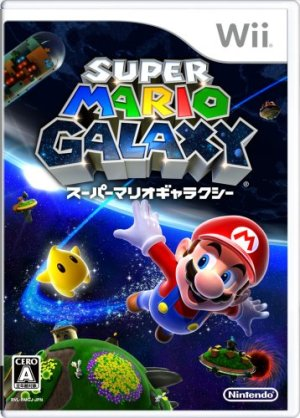スーパーマリオギャラクシー - Wii