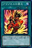 遊戯王 DREV-JP054-N 《アマゾネスの闘志》 Normal