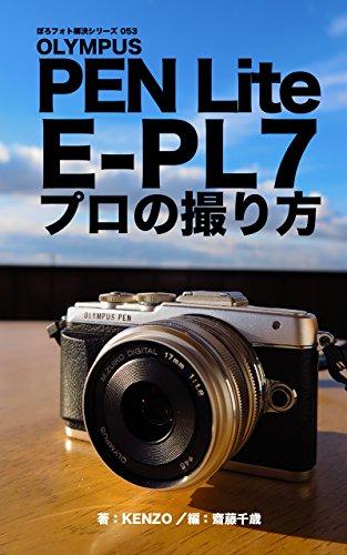ぼろフォト解決シリーズ053 OLYMPUS  PEN Lite E-PL7 プロの撮り方