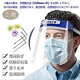 フェイスガード 保護シールド 花粉症対策 防塵 防風 防曇 飛沫防ぎ 防災面 透明 軽量 繰り返し利用可能(2枚入り)