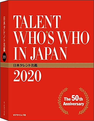 日本タレント名鑑(2020)