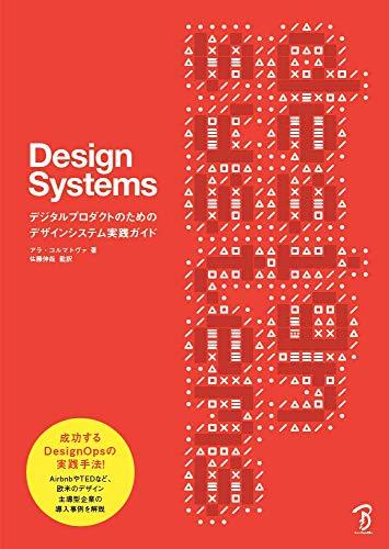 Design Systems ―デジタルプロダクトのためのデザインシステム実践ガイド