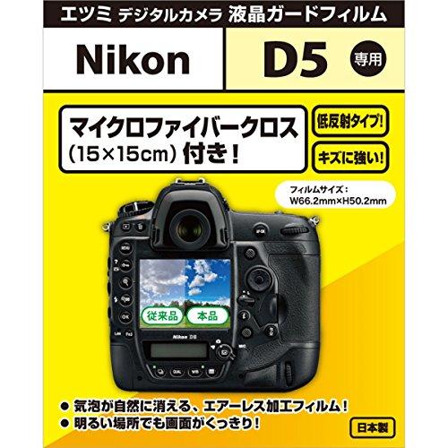 【アマゾンオリジナル】 ETSUMI 液晶保護フィルム デジタルカメラ液晶ガードフィルム Nikon D5専用 ETM-9251