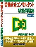 労働安全コンサルタント試験 模擬問題集 第5版