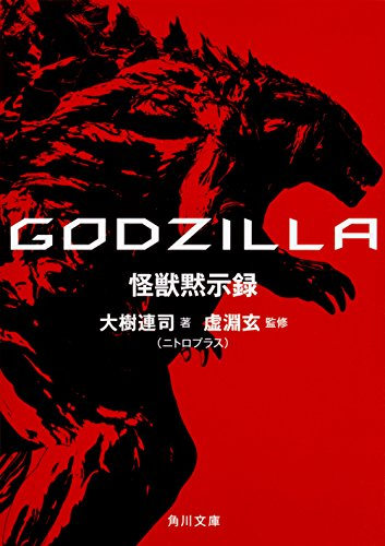 GODZILLA 怪獣黙示録 (角川文庫)