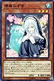 儚無みずき スーパーレア 遊戯王 ダーク・ネオストーム dane-jp025