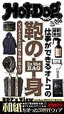 Hot-Dog PRESS (ホットドッグプレス) no.305 仕事ができるオトコの鞄の中身 [雑誌]