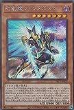 遊戯王 PAC1-JP025 幻創龍ファンタズメイ (日本語版 シークレットレア) PRISMATIC ART COLLECTION