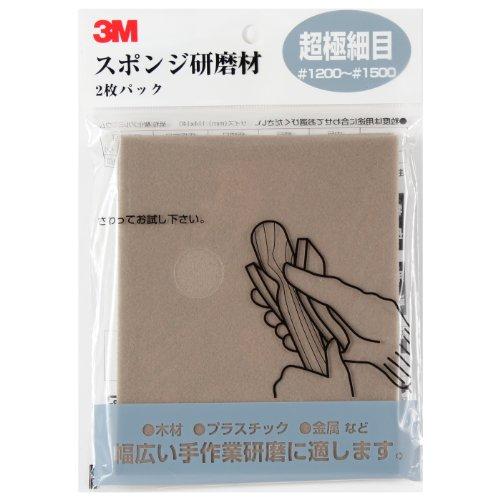 3M スポンジ研磨材 超極細目 #1200-#1500 2枚入り SPONGE MF