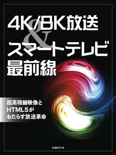 4K/8K放送&スマートテレビ最前線 ――超高精細映像とHTML5がもたらす放送革命
