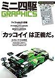 ミニ四駆 GRAPHICS (ヤエスメディアムック609)