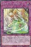 遊戯王 DBGC-JP036 リザレクション・ブレス (日本語版 ノーマルパラレル) グランド・クリエイターズ