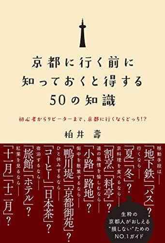 京都に行く前に知っておくと得する50の知識 - 初心者からリピーターまで、京都に行くならどっち!? -
