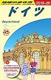 A14 地球の歩き方 ドイツ 2019~2020
