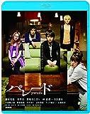パレード [Blu-ray]