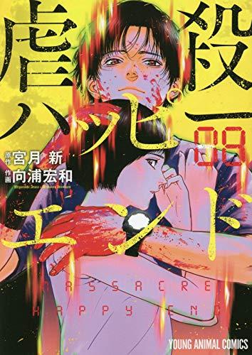 虐殺ハッピ-エンド 8 (ヤングアニマルコミックス)