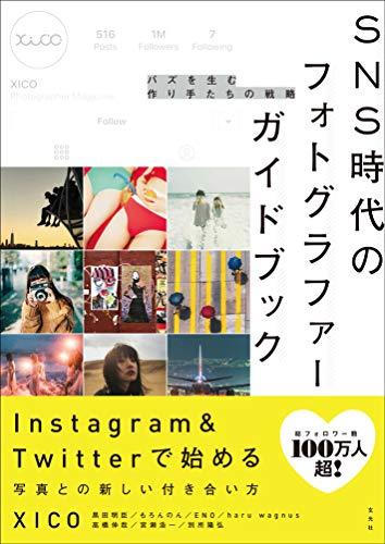 SNS時代のフォトグラファーガイドブック