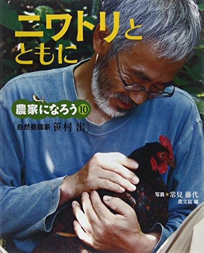 ニワトリとともに―自然養鶏家 笹村出 (農家になろう)