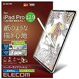 エレコム iPad Pro 12.9 (2018) フィルム ペーパーライク ケント紙タイプ TB-A18LFLAPLL