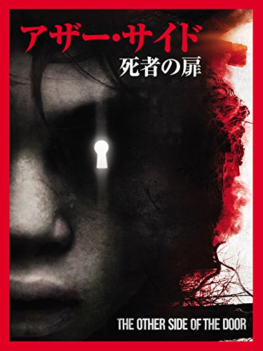 アザー・サイド 死者の扉 (字幕版)