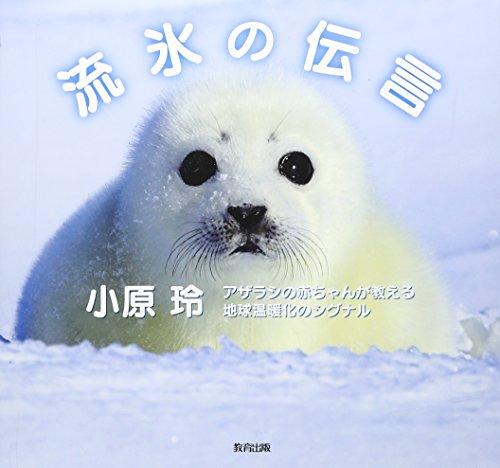 流氷の伝言―アザラシの赤ちゃんが教える地球温暖化のシグナル