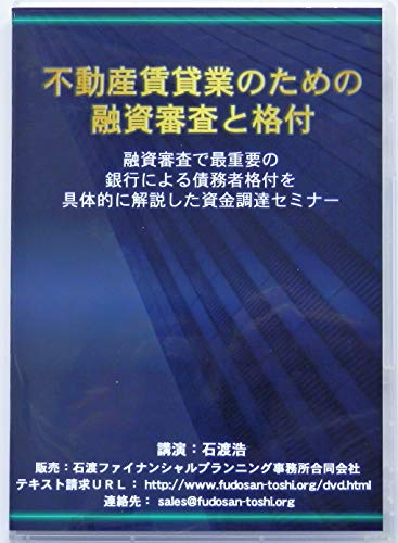 石渡浩セミナー収録DVD「不動産賃貸業のための融資審査と格付」
